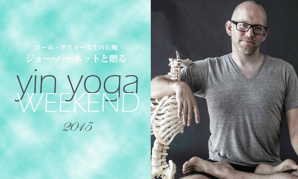 ジョー・バーネットと贈る yin yoga WEEKEND 2015